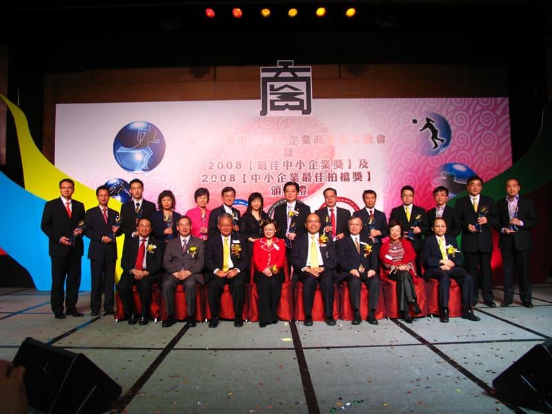 「香港中小型企業商會」頒獎典禮