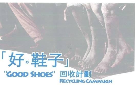 一雙舊鞋救人一命